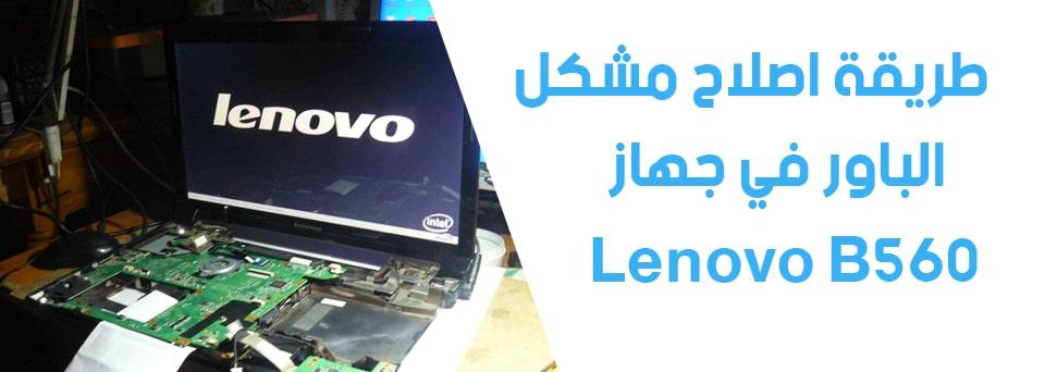 طريقة اصلاح مشكل الباور في جهاز Lenovo B560 :