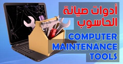 أدوات صيانة الحاسوب Computer Maintenance Tools  :