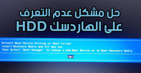 default-boot device-missing-or -boot-failed